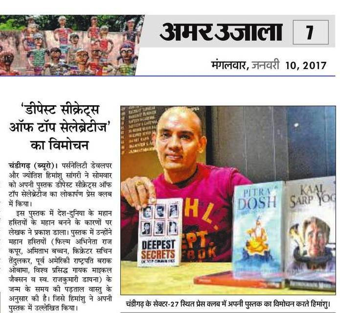Himanshu Shangari News Review